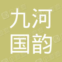 天津九河国韵酒业有限公司