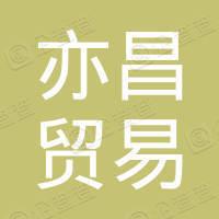 吴江亦昌贸易有限公司