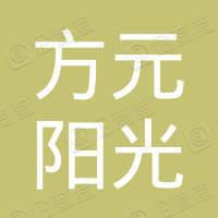 杭州方元阳光休闲山庄有限公司