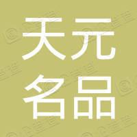 石家庄天元名品商业管理有限公司