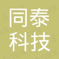 黑龙江同泰科技有限公司