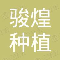 深圳市骏煌种植科技发展有限公司