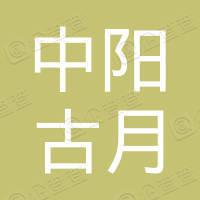 中阳县古月机械制造有限公司