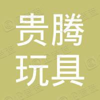 汕头市澄海区贵腾玩具有限公司