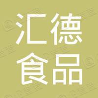 天津市汇德食品贸易有限公司