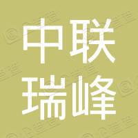 新疆中联瑞峰商贸有限责任公司