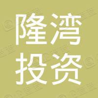 上海隆湾投资控股有限公司