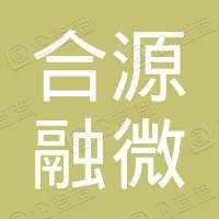 北京合源融微股权投资中心(有限合伙)