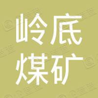 灵丘县岭底煤矿