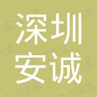 深圳市安诚房地产代理有限公司龙华分公司