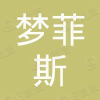 江苏梦菲斯家居股份有限公司