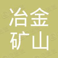 河北冶金矿山机械设备公司
