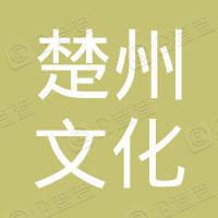 淮安市楚州文化旅游資源開發有限公司