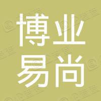 邢台博业易尚信息科技有限责任公司
