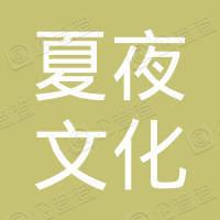 夏夜文化(天津)有限公司