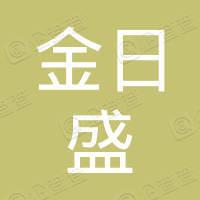 临汾市金日盛汽车销售有限公司