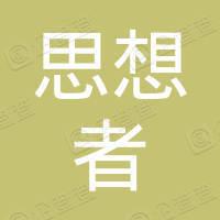 广西南宁思想者文化传媒有限公司