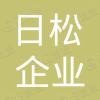 莘县日松企业管理咨询中心(有限合伙)