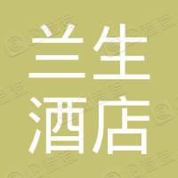 上海兰生大酒店有限公司