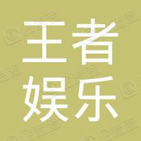 哈尔滨王者娱乐有限公司