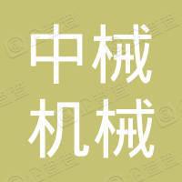 赣州中械机械设备租赁有限公司