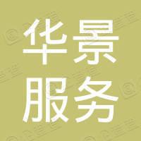 广州市番禺华景房地产开发有限公司