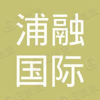 浦融国际商业保理有限公司