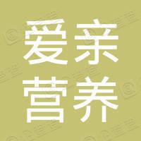 黑龙江爱亲营养食品有限公司