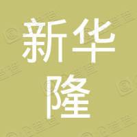 汕头市新华隆实业有限公司