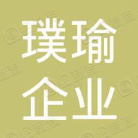 璞瑜企业管理咨询服务(天津)有限公司