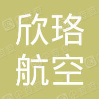 广州欣珞航空票务有限公司