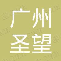 广州市白云区圣望化妆品厂