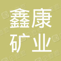 石泉县鑫康矿业有限责任公司
