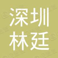 深圳市林廷生态科技有限公司