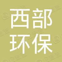 西部环保广东环境科技有限公司