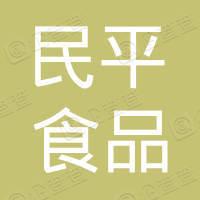 广州市荔湾区民平食品贸易商行
