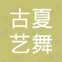 深圳市古夏艺舞艺术培训有限公司