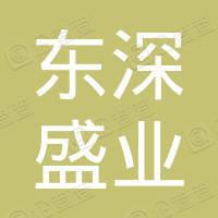 深圳市东深盛业投资有限公司
