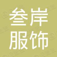 广州叁岸服饰有限公司