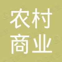 河南正阳农村商业银行股份有限公司