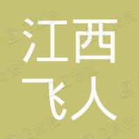 江西省飞人缝纫机有限公司