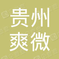 贵州爽微网络科技服务中心