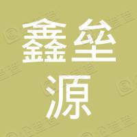 黑龙江省鑫垒源商贸有限公司