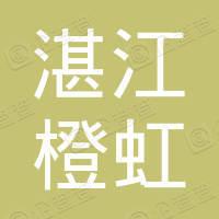 湛江市橙虹网络科技有限公司