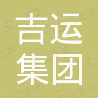 吉林吉运集团新达汽车运输有限公司