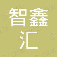 智鑫汇(北京)会务服务有限公司
