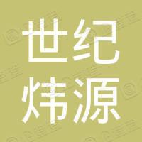 广州花都区世纪炜源化工有限公司
