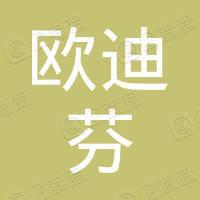 上海欧迪芬内衣精品股份有限公司
