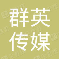 广州市群英传媒有限公司