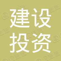 河南省郑州新区建设投资有限公司